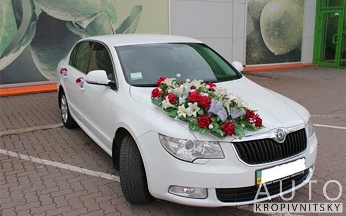 Аренда Skoda SuperB на свадьбу Кропивницкий