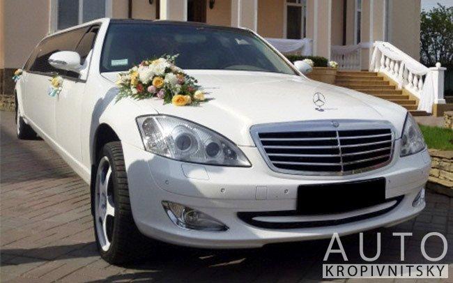 Аренда Лимузин Mercedes S-Class на свадьбу Кропивницкий